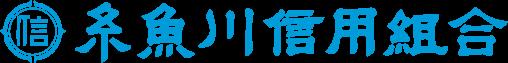 糸魚川信用組合