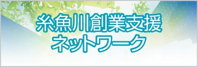 糸魚川創業支援ネットワーク