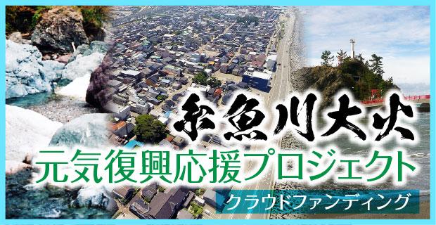 糸魚川大火元気復興応援プロジェクト