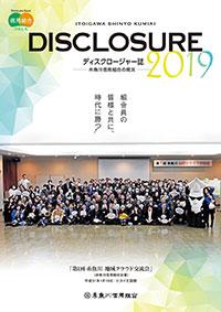 ディスクロージャー誌2019